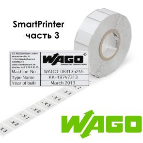 majalapai_smartprinter-3-RU-40b5b7e5f6db006a5af88cfd923725d0.png